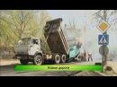 Новые дороги 26 05 2017 ИК Город