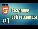 Установка brackets. Настройка brackets. Создание веб страницы. HTML5 для начинающих. Урок1