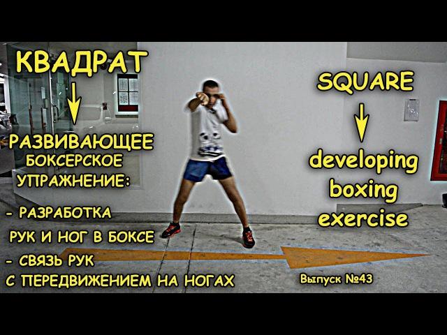 КВАДРАТ - развивающее боксерское упражнение / SQUARE - the developing exercise