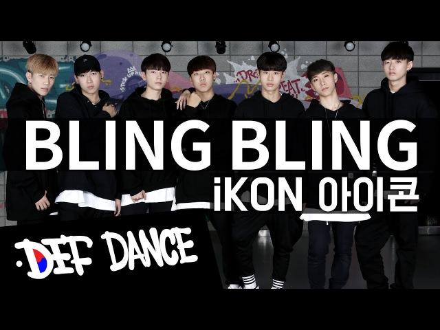 [댄스학원 No.1] iKON (아이콘) - BLING BLING (블링블링) KPOP DANCE COVER / 기초댄스 전문학원 데프댄스스쿨
