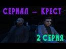 Corpacho Сериал КРЕСТ 2 серия