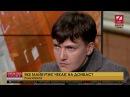Нардепи Н.Савченко, Р.Семенуха та радник міністра Ю.Гримчак про майбутнє окупова