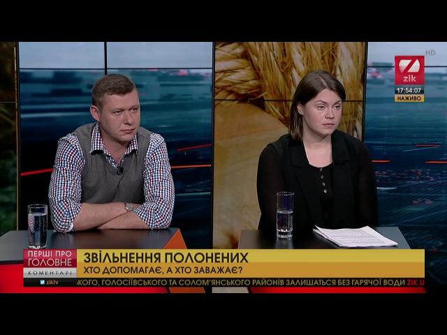 Савченко Грушники Александров і Єрофеєв мертві