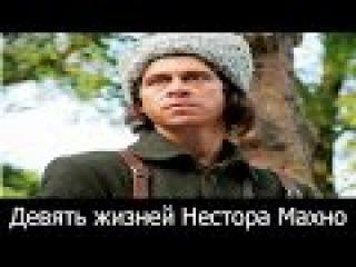 Девять жизней Нестора Махно 3 серия