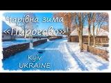 Чарівна зима у Пирогів (Пирогово) з висоти пташиного польоту Київ