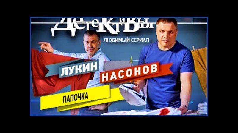 Детективы - Папочка (24.06.2017)