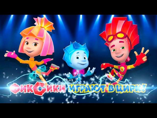 Фиксики играют в цирк - премьера от Фикси-шоу!