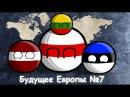 Закат Европы Будущее Европы в кантриболз сountryballs 7
