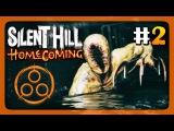 ВОЗВРАЩЕНИЕ ДОМОЙ ✅ Silent Hill: Homecoming Прохождение #2