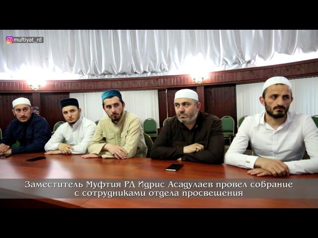 Идрис Асадулаев провел собрание сотрудников городского отдела просвещения Муф ...