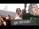 Две легенды Выстрел из прошлого 4 серия 2014 Ироничный боевик @ Русские сериалы