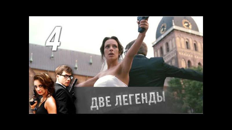 Две легенды. Выстрел из прошлого. 4 серия (2014) Ироничный боевик @ Русские сериалы