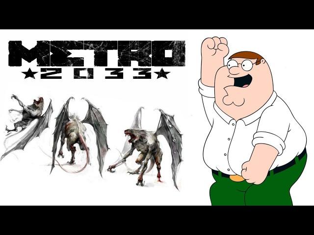 Метро 2033: Баги и Фейлы. Прикол Птица синица.