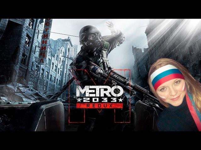 METRO 2033 REDUX Адский библиотекарь! Подгузник полный кирпичей!16