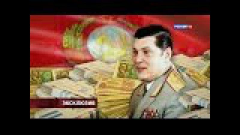 Крах советских олигархов допрос зятя Брежнева в прямом эфире спустя 30 лет. От 11.06.15