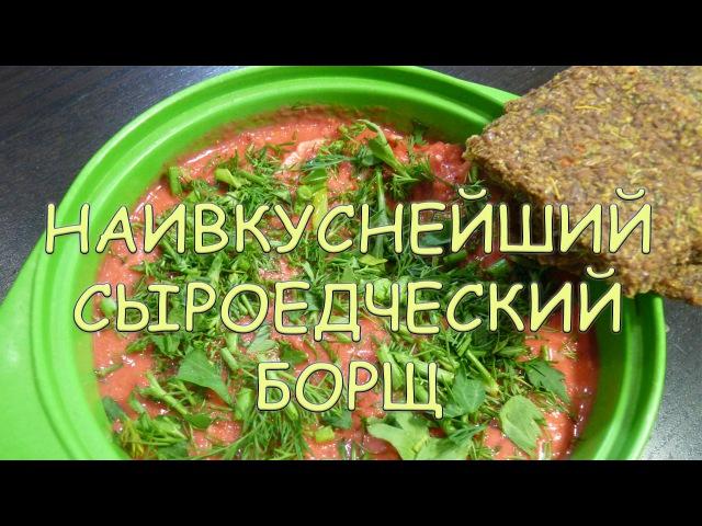 Наивкуснейший сыроедческий борщ, быстрый и простой способ приготовления, рецепт.