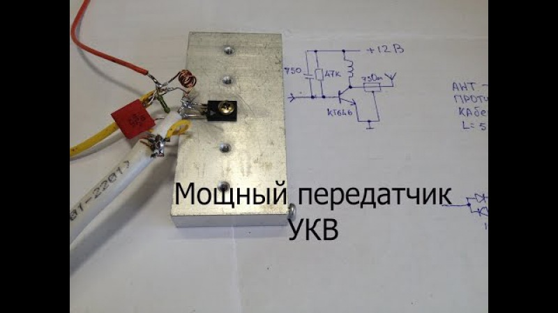 Мощный УКВ передатчик на четырех деталях.КТ646.FM transmitter.