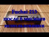 Fuchai 213 после 6 месяцев использования