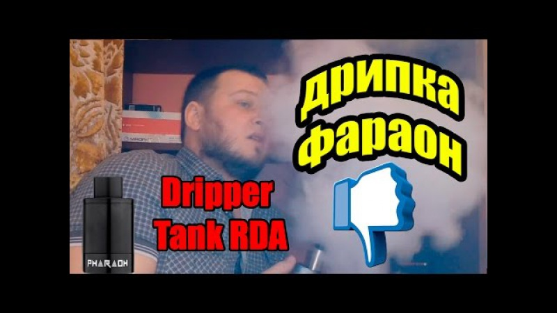 Pharaoh the Dripper Tank RDA дрипер танк рда Фараон Незашло(