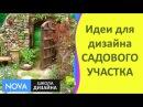 Идеи для дизайна САДОВОГО УЧАСТКА Ландшафтный дизайн садового участка Школа ...
