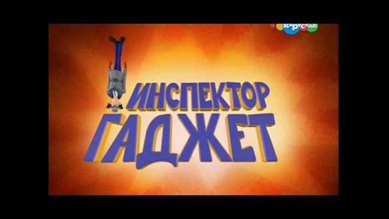 Инспектор Гаджет 2015 мультсериал на русском языке Опенинг