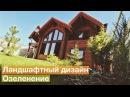 Ландшафтный дизайн и озеленение участка от компании Ти-Арт. Севастополь, Крым