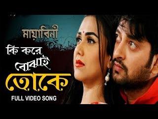 Ki Kore Bojhai Toke ( 2017 ) Full Video Song | Symon Sadik Airin | Mayabini Bengali Movie Song