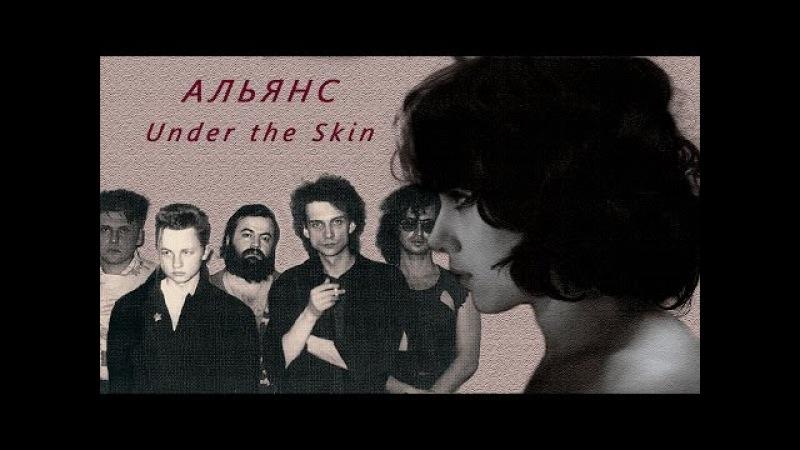 Альянс - На заре (Under the Skin)