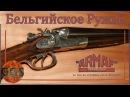 100-летнее Бельгийское Ружье! Интересный Обзор! GGS - Эпизод 31