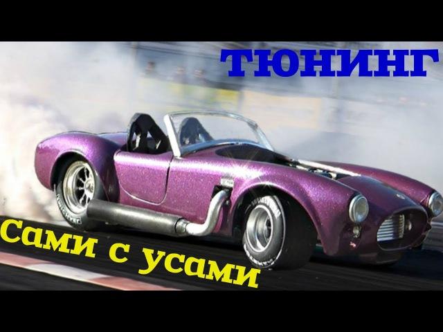 Как сделать крутой тюнинг модели Shelby Cobra 427