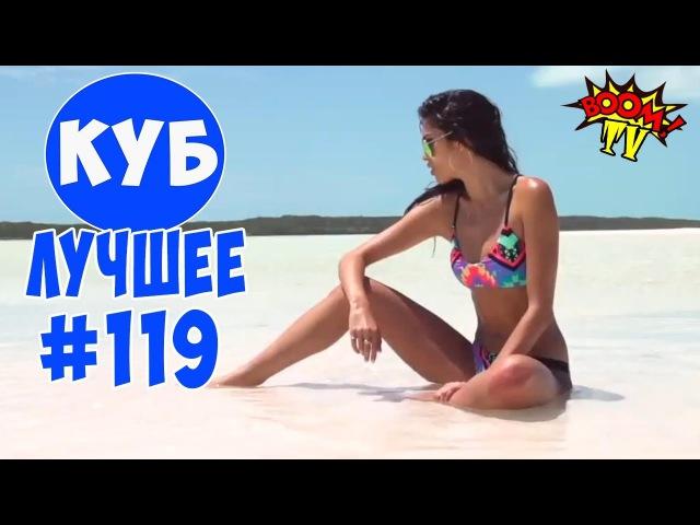 Лучшее в КУБЕ Приколы CUBE от BooM TV 119