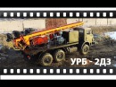 Буровая установка УРБ 2Д3 на базе шасси КАМАЗ. Бурение с промывкой