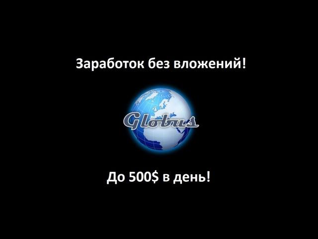 GLOBUS INTERCOM! Заработок без вложений!