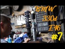 BMW 330d E46 меняем амортизаторы