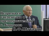 Шаталов, встреча со студентами и преподавателями Харькова