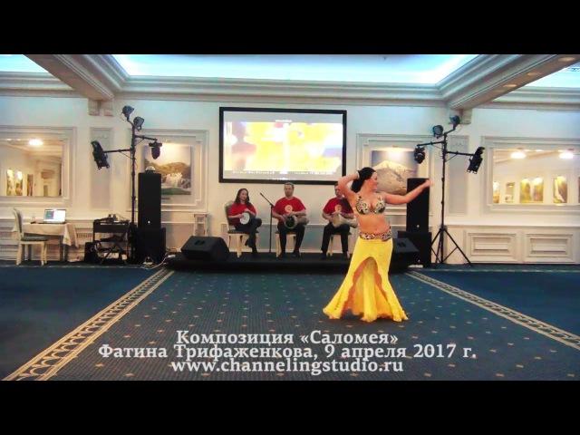 Табла соло Саломея. Танцует Фатина Трифаженкова. 9 апреля 2017 г.