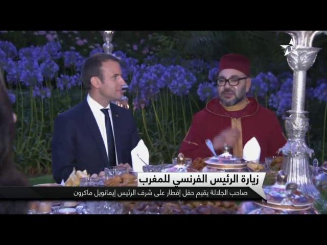 SM le Roi offre un iftar en l'honneur du Président français et de son épouse