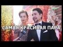 Самая красивая пара на красной дорожке с Максимом Фирсенко