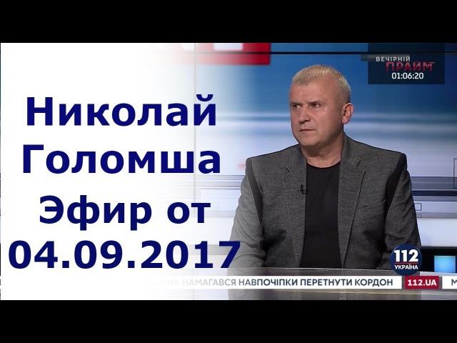 Николай Голомша, экс-первый заместитель главы ГПУ, - гость 112 Украина, 04.09.2017