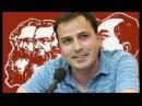 Кто они настоящие левые. Константин Сёмин