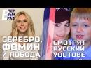Звезды смотрят YouTube: Loboda, Митя Фомин, Serebro