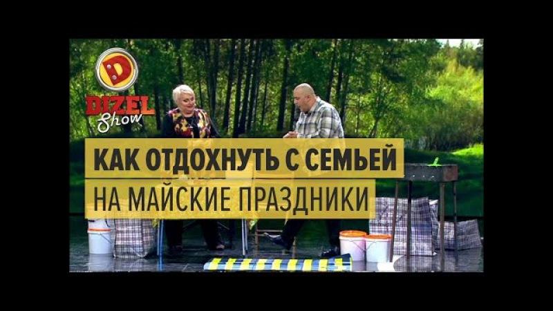 Случай на пикнике: Веганы и ЗОЖники на шашлыках – майские приколы – Дизель шоу 2018 | ЮМОР ICTV