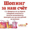 ТРЦ «ИЮНЬ» Красноярск