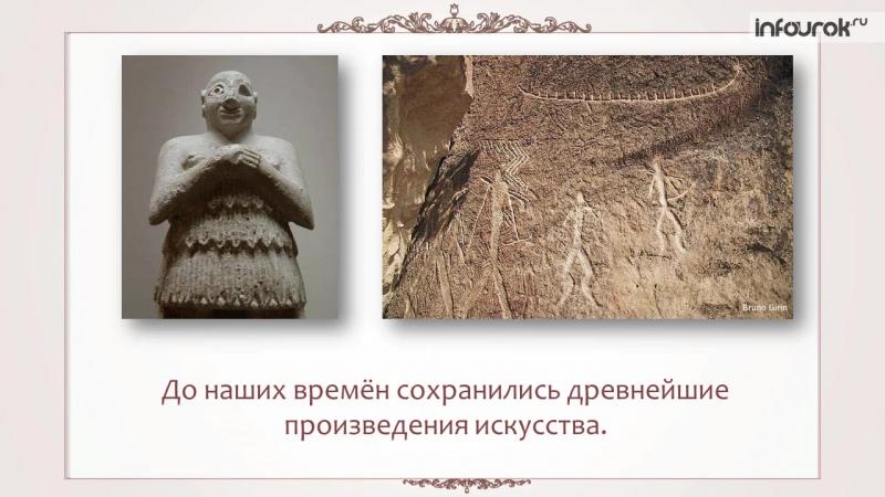 2 Верования и искусство первобытного человека
