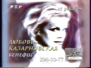 Анонсы (РТР, 10.12.2000)