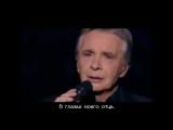 Мишель Сарду - Глаза моего отца (Michel Sardou - Les yeux de mon p