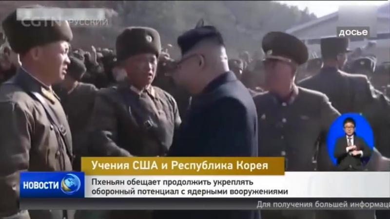 Республика Корея и США начали ежегодные военные учения Пхеньян расценил это как подготовку ко вторжению