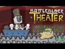 Баралгин и Сова VS Котики. Battleblock Theater 3