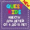 Квесты для детей Аниматоры Тольятти Quest Kids