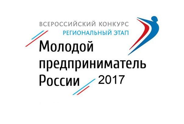Спешите подать заявку на участие в региональном этапе Всероссийского к